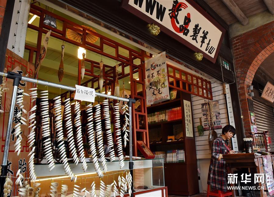 (XHDW)(1)台湾老街里的中华在线电视直播 传承——毛笔制作