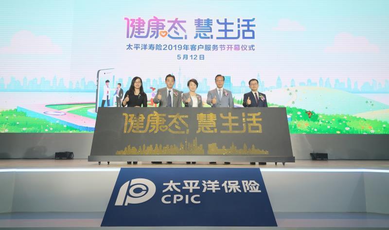 """""""健康态 慧生活""""中国太保寿险2019年客户服务节盛大开幕"""