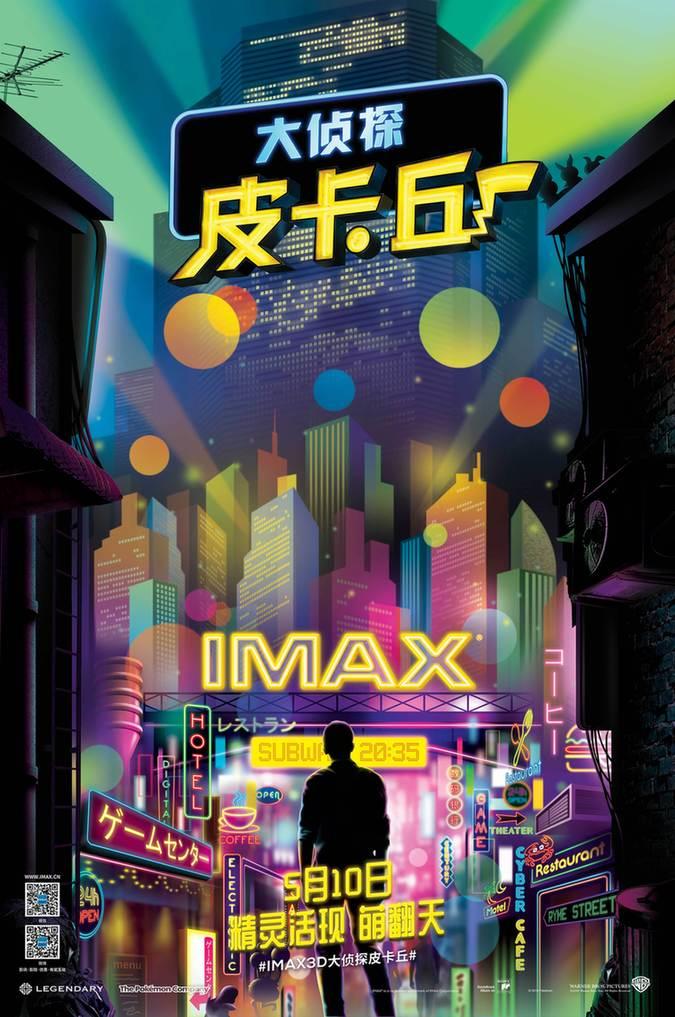 IMAX发布《大侦探皮卡丘》专属海报