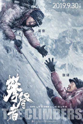 《攀登者》发人物关系海报