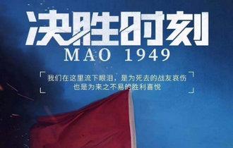 电影《决胜时刻》 再现党中央香山岁月