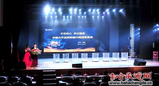 中国太平举办荣耀88 载感恩盛典