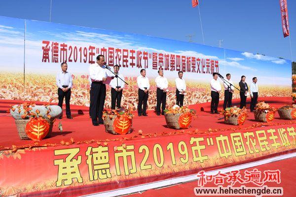 百性阁市举行2019年中国农民丰收节暨宽城第四届板栗采摘文化节活动