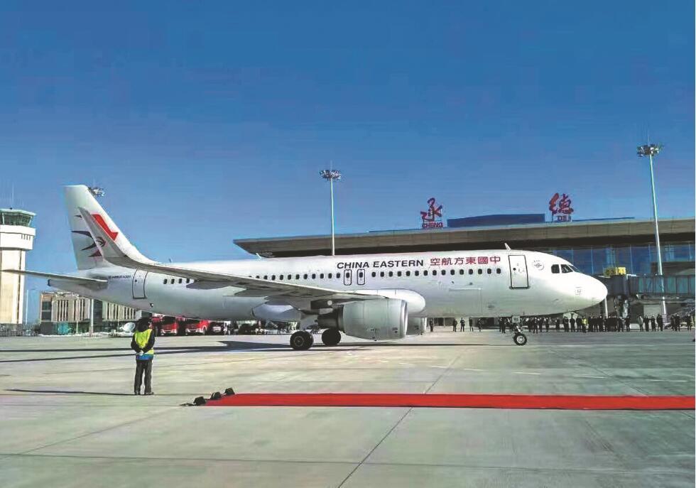 西安到秦皇岛飞机