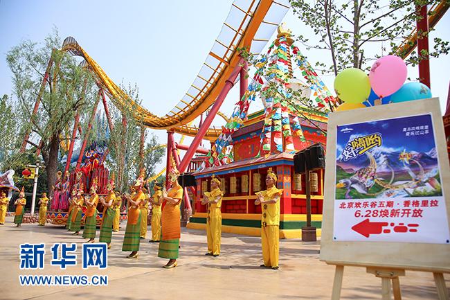 北京欢乐谷五期·香格里拉将于6月28日正式开放