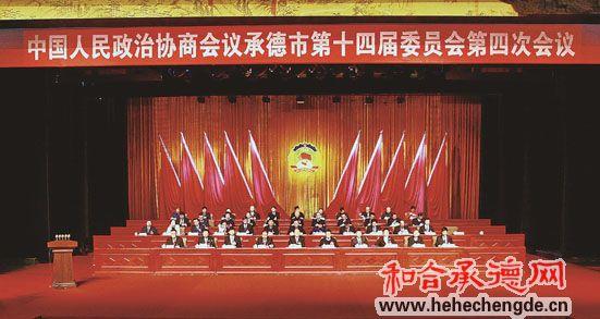 政协承德市第十四届委员会第四次会议开幕