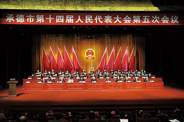 承德市第十四届人民代表大会第五次会议开幕