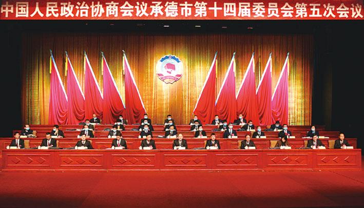 政协承德市第十四届委员会第五次会议开幕